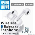 Bluetooth �磻��쥹����ۥ� �磻��쥹 �֥롼�ȥ����� iPhone Android �б� i9s iFans ξ�� ���ťܥå����դ� ����̵��