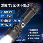 懐中電灯 LED 超高輝度 CREE XHP50四核LED 超強力 小型 懐中電灯 USB充電式 ハンディライト 防水 防災 軍用 自転車 停電対策 ズーム式5モード調光可能