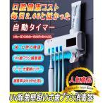 歯ブラシ消毒器 UV紫外線歯ブラシ殺菌器 壁掛け歯ブラシ除菌器 太陽エネルギー充電 熱感センサー 自動タイマー 付き 3Mテープ付き
