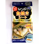【DM便送料無料】2枚入り×3個セット かんたんレンジで魚焼きシート 切り身魚用