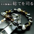 팔찌 - 「総てを司る」 天眼石 ヘマタイト パワーストーン ブレスレット メンズ 天然石 数珠