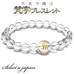 梵字 水晶 メンズ ブレスレット 干支 お守り 男性用 数珠