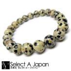 ダルメシアン ジャスパー ブレスレット 8mm パワーストーン ブレスレット メンズ レディース 天然石 数珠