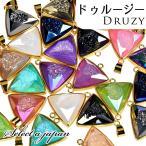 三角形 ドゥルージー パーツ アゲート 丸カン 2個付き パワーストーン 天然石 チャーム アクセサリー パーツ アクセサリーパーツ