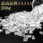 AAAAA 水晶さざれ 200g 浄化 さざれ石 サザレ パワーストーン 天然石 さざれチップ 浄化用