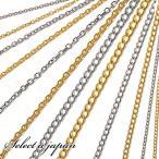 ステンレス アズキチェーン キヘイチェーン 100cm シルバー ゴールド キーホルダー 金具 ハンドメイド アクセサリーパーツ 材料 銀色 金色