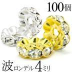 波ロンデル 4mm クリア 100個 シルバー(銀色)/ゴールド(金色) ハンド...