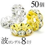 波ロンデル 8mm クリア 50個 シルバー(銀色)/ゴールド(金色) ハンドメ...