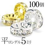 平ロンデル 5mm クリア 100個 シルバー(銀色)/ゴールド(金色) ハンドメイド アクセサリーパーツ 材料