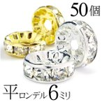 平ロンデル 6mm クリア 50個 シルバー(銀色)/ゴールド(金色) ハンドメ...