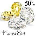 平ロンデル 8mm クリア 50個 シルバー(銀色)/ゴールド(金色) ハンドメ...