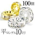 平ロンデル 10mm クリア 100個 シルバー(銀色)/ゴールド(金色) ハンド...