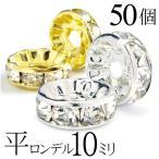 平ロンデル 10mm クリア 50個 シルバー(銀色)/ゴールド(金色) ハンド...