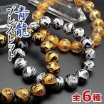 四神 ブレスレット 龍 メンズ パワーストン 天然石 青龍 四神獣 男性用 数珠