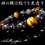 手鍊 - 「神の眼は総てを見透す」 天眼石 タイガーアイ ブレスレット パワーストーン ブレスレット メンズ 天然石 数珠