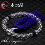 「職人仕立て」 男性用 女性用 数珠 12mm 本水晶  /  紫水晶(アメジスト) 念珠