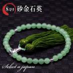 「職人仕立て」 男性用 女性用 数珠 8mm 砂金石英(アベンチュリン) / 本水晶 念珠