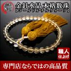 「職人仕立て」 男女兼用 数珠 8mm 金針水晶(ゴールドルチルクォーツ) 念珠