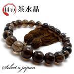「職人仕立て」 男性用 数珠 14mm 茶水晶(スモーキークォーツ) 念珠
