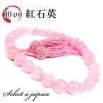 「職人仕立て」 女性用 数珠 10mm 紅石英(ローズクォーツ) 念珠