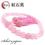 「職人仕立て」 女性用 数珠 8mm 紅石英(ローズクォーツ) 念珠
