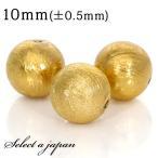 1粒売り ギベオン 隕石 10mm イエローゴールド 金色 パワーストーン バラ売り 天然石 ビーズ 1玉売り