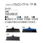 ほうき プロテック ブルロンTF-N・TF用のスペア (山崎産業)