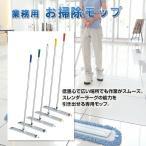 業務用お掃除モップ柄 プロテックスレンダーモップ(幅約60cm)(山崎産業 DU663-060U-MB)