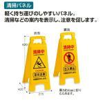 清掃プラパネル2 (テラモト OT-570-811-0)[清掃パネル 警告 パネル] 02P06May15