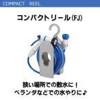 ホースリール タカギ コンパクトリール(FJ)(内径7.5mm) (R110FJ)