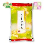 お米 コシヒカリ 30kg 平成28年 新潟産 特別栽培 白米