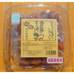 昔ながらのすっぱい梅干350g (無添加 完熟紀州南高梅 品質優良紀州梅干し)