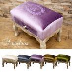 スツール ソファー 椅子 アンティーク ヨーロッパ風 オットマン レトロ おしゃれ ニューマーベラス ドロワースツール