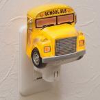照明 コンセントライト 足元 フットランプ ナイトランプ LED電球 おしゃれ アメリカ雑貨 /スクールバス