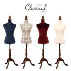 トルソー マネキン クラシカル 裁縫 デザイン 縫製