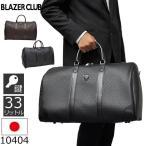 ビジネスボストンバッグ ボストンバック メンズ BLAZER CLUB ブレザークラブ