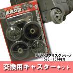 NEOPRO BRISK ネオプロ キャスター交換キャリーキット1573・1574対応 メンズ
