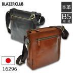 ビジネス ショルダーバッグ 縦 メンズ (斜めがけ 斜め掛け) (レザー 革) 日本製 BLAZER CLUB ブレザークラブ