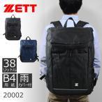リュック メンズ リュックサック スクールバッグ 大容量 高校生 中学生 通学バッグ ZETT ゼット