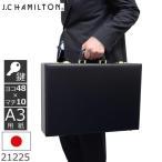 ビジネスバッグ メンズ A3 日本製 鍵付き アタッシュケース 合皮 アタッシェケース 国産 J.Cハミルトン 出張 旅行