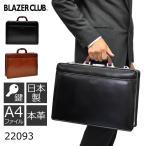 ダレスバッグ ダレスバック ビジネスバッグ メンズ 本革 BLAZER CLUB ブレザークラブ