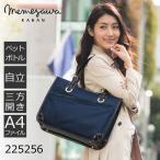 ショッピングビジネスバッグ ビジネスバッグ レディース A4 軽量 軽い 通勤バッグ リクルートバッグ 営業バッグ 面接 就活 目々澤鞄