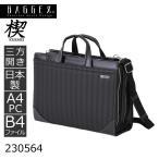ビジネスバッグ メンズ ブリーフケース 日本製 防水 通勤