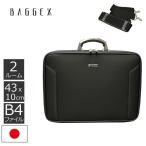 ビジネスバッグ メンズ 2way b4 日本製 軽量 軽い 人気 アタッシュケース アタッシェケース ソフト BAGGEX ORIGIN 敬老の日 出張 旅行