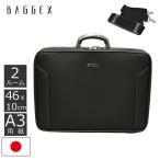 ビジネスバッグ メンズ 2way b4 日本製 軽量 軽い 人気 アタッシュケース アタッシェケース ソフトアタッシュケース BAGGEX ORIGIN 出張 旅行