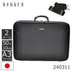 ビジネスバッグ アタッシュケース アタッシェケース ソフトアタッシュケース 2way 2ルーム a3 黒 通勤 日本製 BAGGEX ORIGIN 出張 旅行
