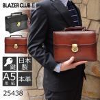 セカンドバッグ セカンドバック メンズ (レザー 革) 持ち手 鍵付き BLAZER CLUB ブレザークラブ