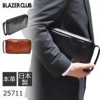 セカンドバッグ セカンドバック メンズ (レザー 革) BLAZER CLUB ブレザークラブ