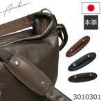 包包清洁 - (ネコポス対応)Arukan 牛革ショルダーパッド 日本製 ベルト幅30mm対応 メンズ レディース レディス