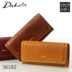 Dakota ダコタ 財布レディース長財布 使いやすい 50代 40代 20代 ブランド 本革 イタリアンレザー